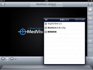 for iPadループ再生1