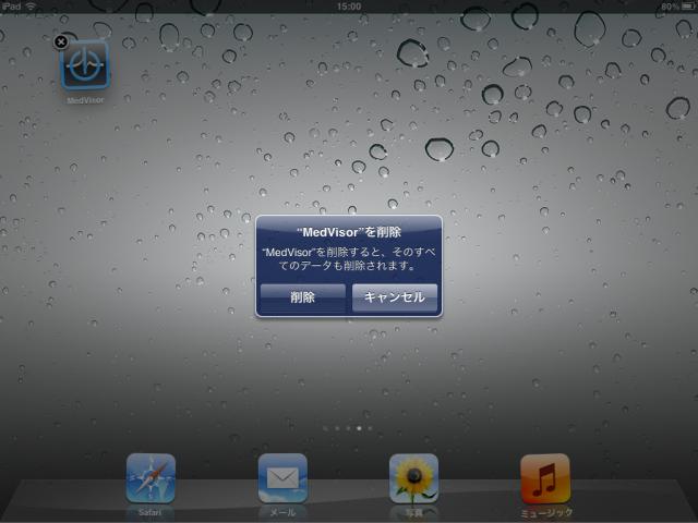 アプリ削除方法2