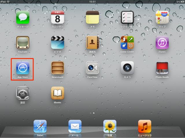 App Storeのアイコンをタップ