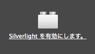Silverlightを有効にします。