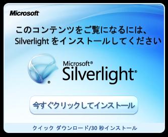 MacのFirefoxでSilverlightを何度インストールしても「今すぐ
