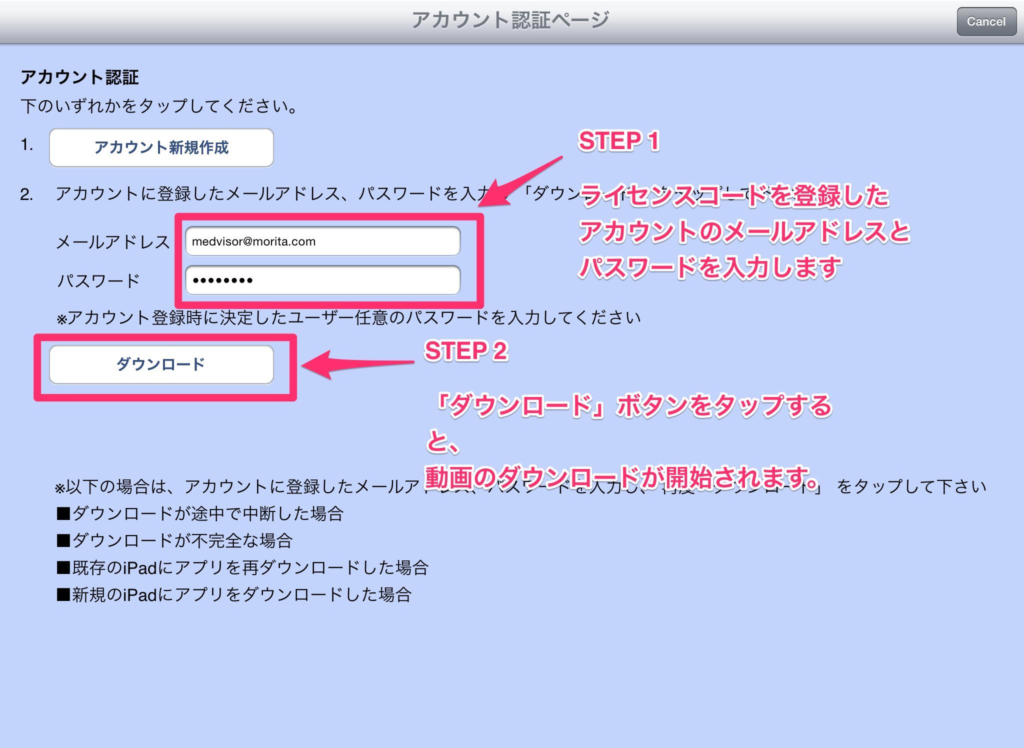メールアドレスとパスワードを入力しダウンロードをタップします。