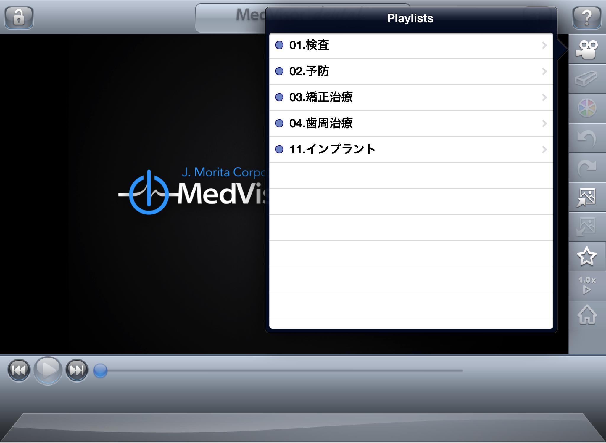 メドバイザー for iPadの動画が5個だけの状態