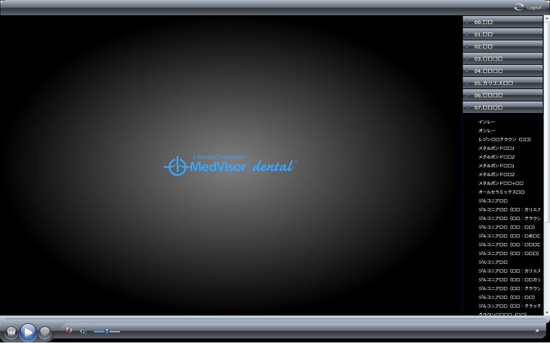 MedVisor dental for Silverlightの画面