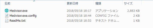 メドバイザーG3修正ファイル