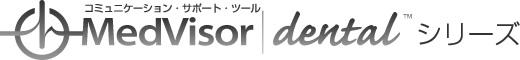 MedVisor dental シリーズ|株式会社モリタ